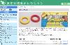Japan: Bestellkatalog